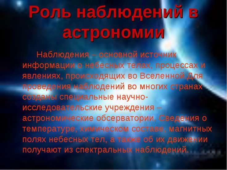 Роль наблюдений в астрономии Наблюдения – основной источник информации о небе...