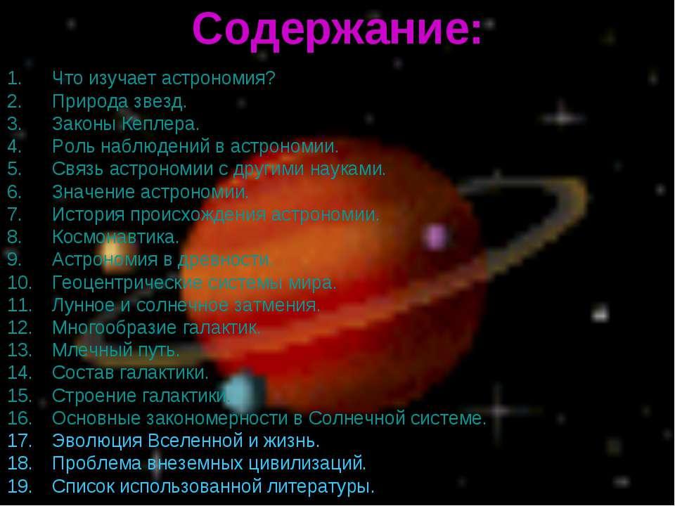 Содержание: Что изучает астрономия? Природа звезд. Законы Кеплера. Роль наблю...