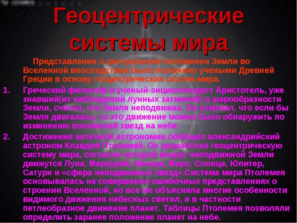 Геоцентрические системы мира Представления о центральном положении Земли во В...