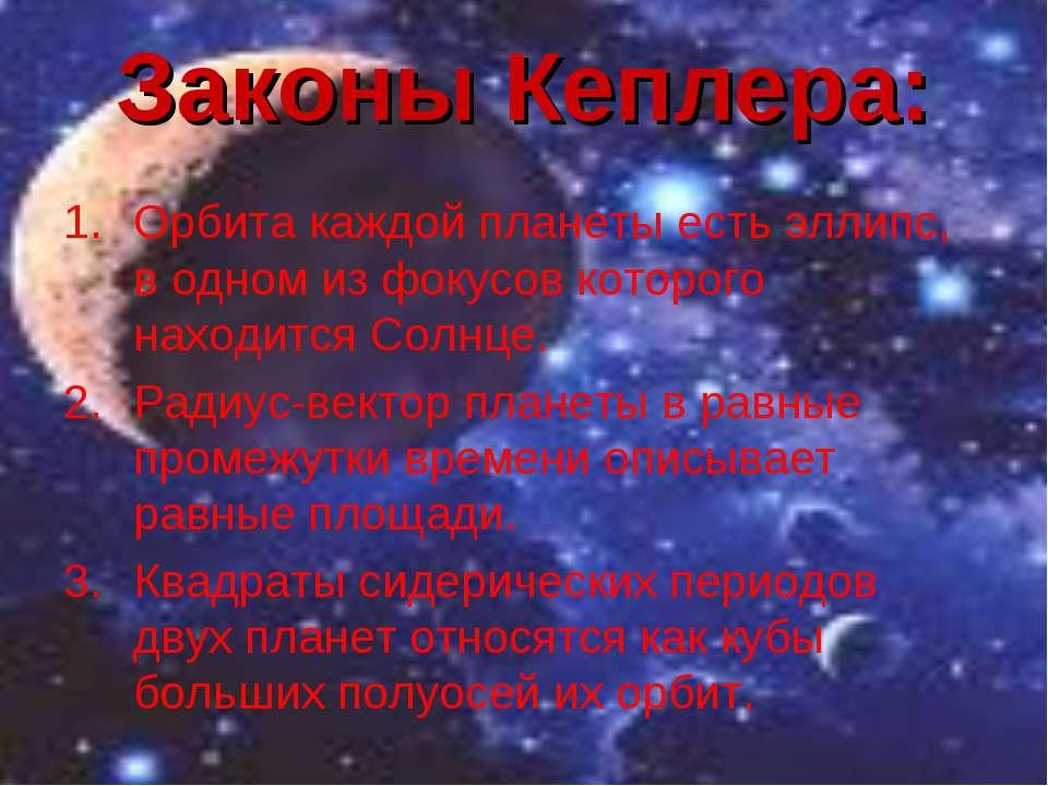 Законы Кеплера: Орбита каждой планеты есть эллипс, в одном из фокусов которог...