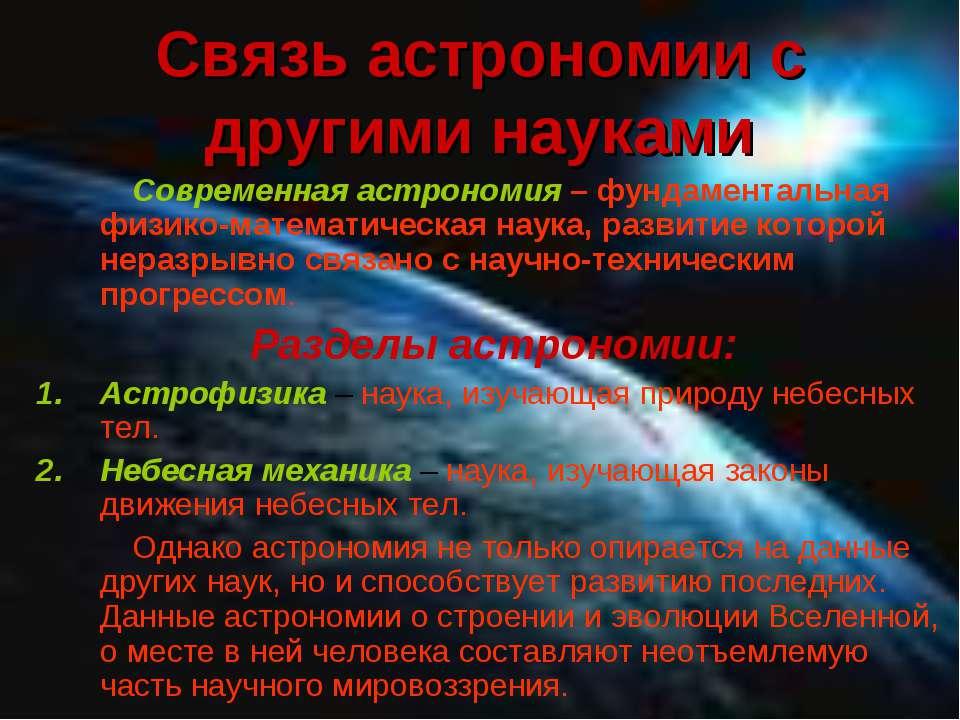 Связь астрономии с другими науками Современная астрономия – фундаментальная ф...