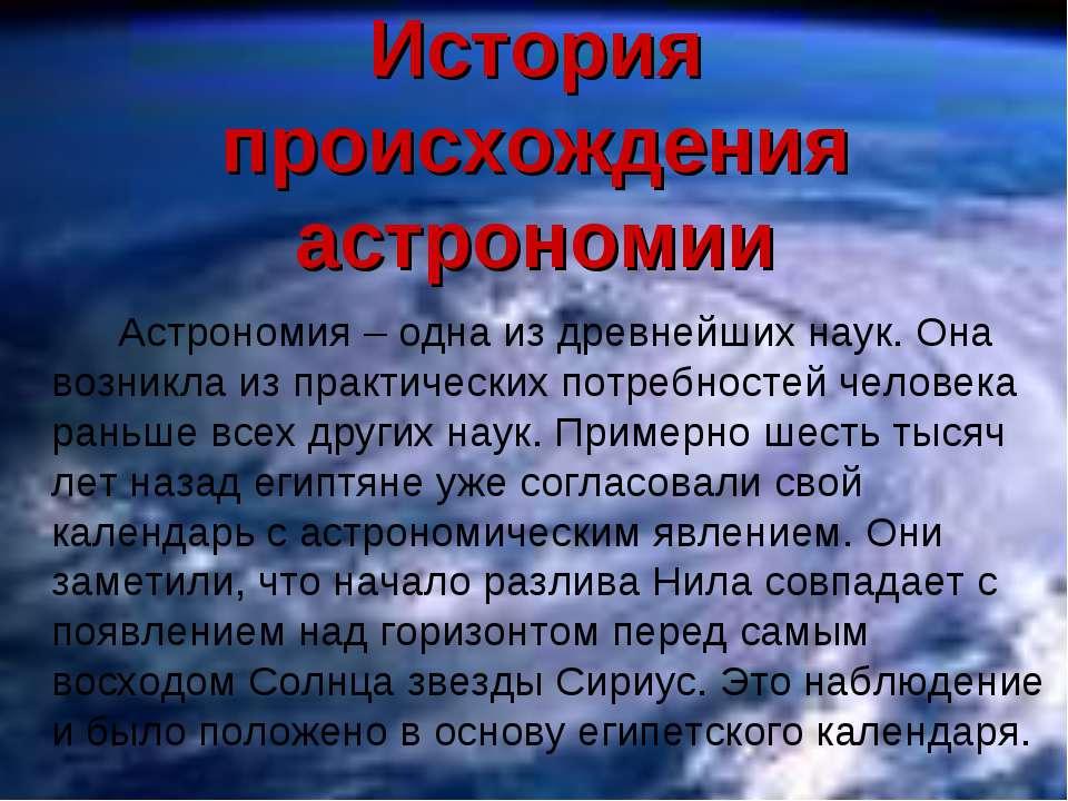 История происхождения астрономии Астрономия – одна из древнейших наук. Она во...