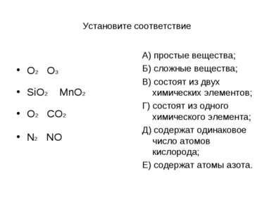Установите соответствие O2 O3 SiO2 MnO2 O2 CO2 N2 NO А) простые вещества; Б) ...