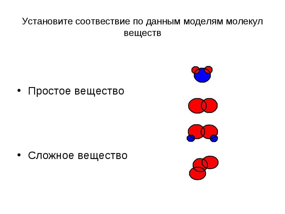 Установите соотвествие по данным моделям молекул веществ Простое вещество Сло...