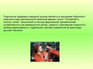 Подлинным шедевром народной музыки является в программе Кубанского казачьего ...
