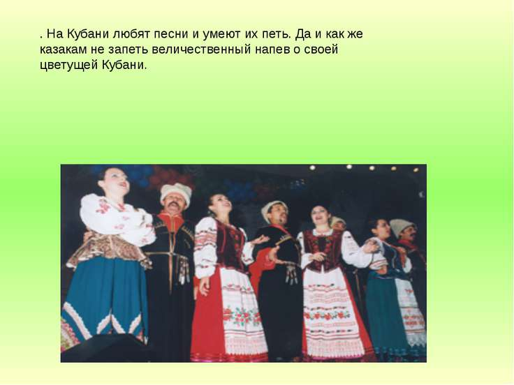 . На Кубани любят песни и умеют их петь. Да и как же казакам не запеть величе...