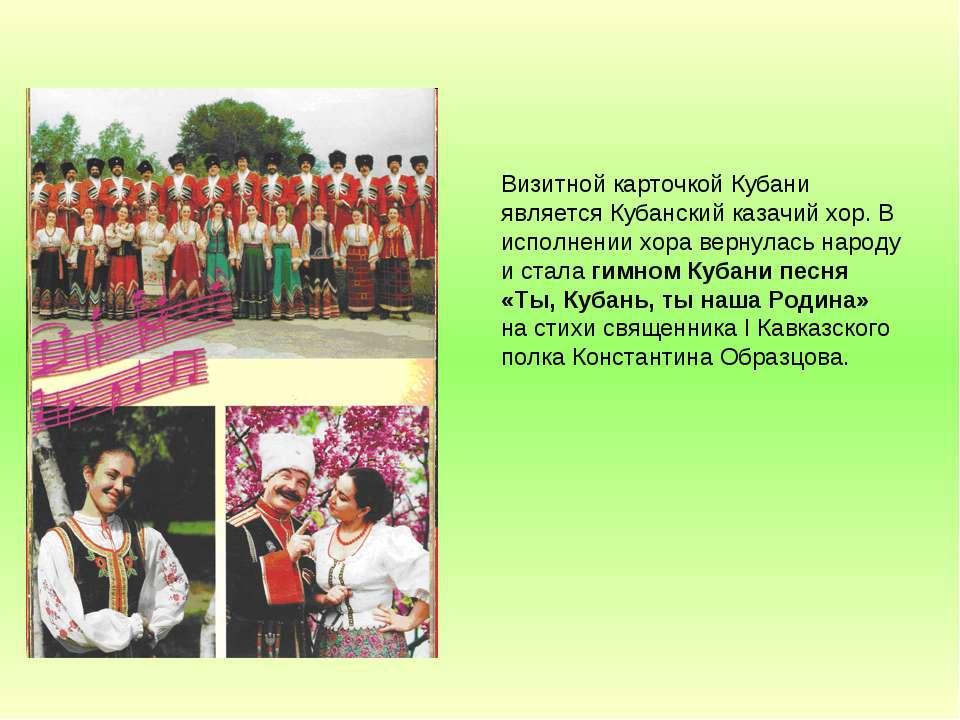 Визитной карточкой Кубани является Кубанский казачий хор. В исполнении хора в...