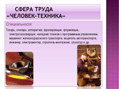 Специальности: Токарь, слесарь, аппаратчик, фрезеровщик, формовщик, электрога...