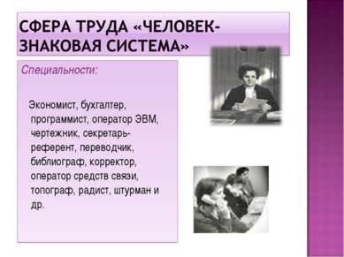 Специальности: Экономист, бухгалтер, программист, оператор ЭВМ, чертежник, се...