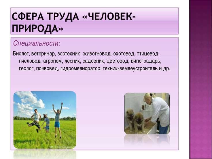 Специальности: Биолог, ветеринар, зоотехник, животновод, охотовед, птицевод, ...