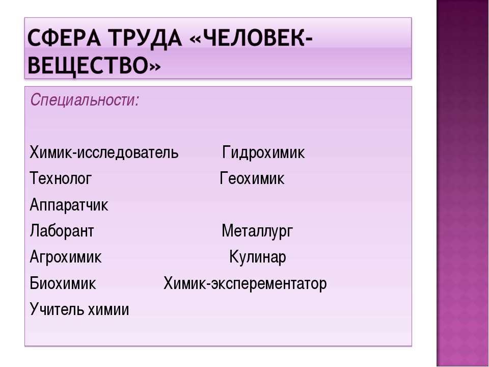 Специальности: Химик-исследователь Гидрохимик Технолог Геохимик Аппаратчик Ла...