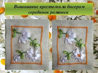 Вышивание крестом или бисером серединок ромашек