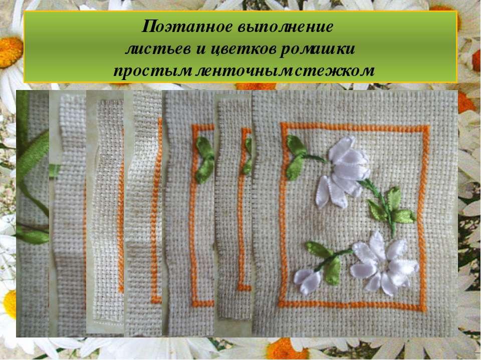 Поэтапное выполнение листьев и цветков ромашки простым ленточным стежком
