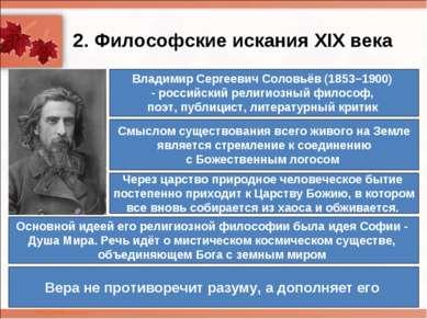 2. Философские искания XIX века Владимир Сергеевич Соловьёв (1853−1900) - ро...