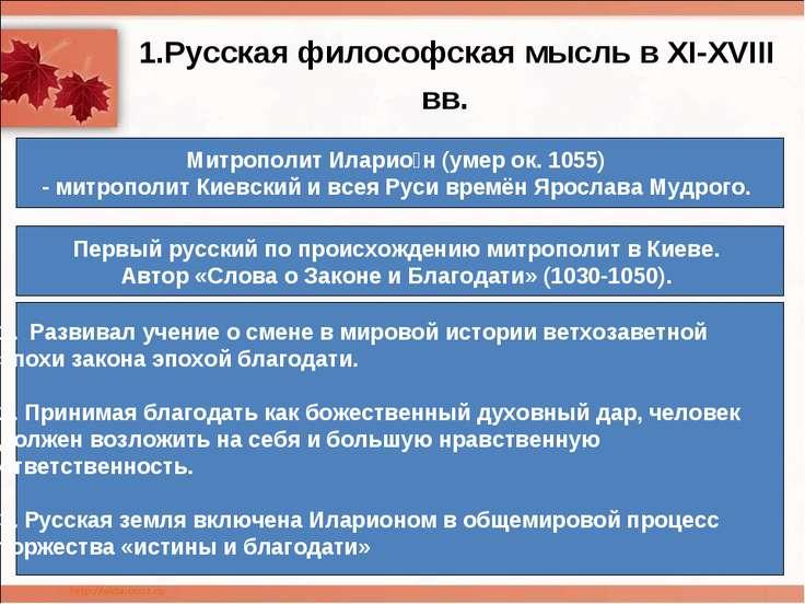 1.Русская философская мысль в XI-XVIII вв. Митрополит Иларио н (умер ок. 1055...