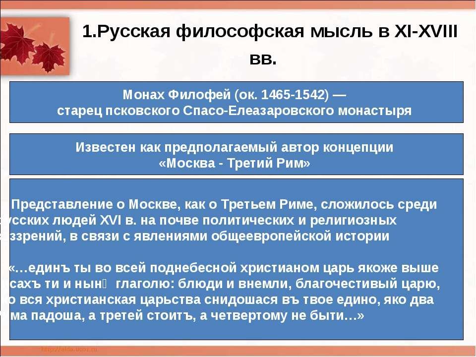 1.Русская философская мысль в XI-XVIII вв. Монах Филофей (ок. 1465-1542)— ст...