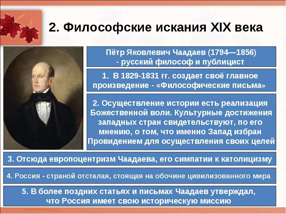 2. Философские искания XIX века Пётр Яковлевич Чаадаев (1794—1856) - русский ...