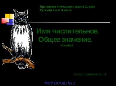 Программа «Начальная школа 21 век» Русский язык. 4 класс Имя числительное. Об...