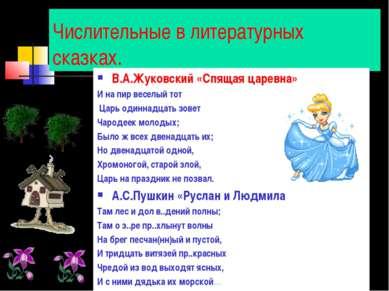 Числительные в литературных сказках. В.А.Жуковский «Спящая царевна» И на пир ...