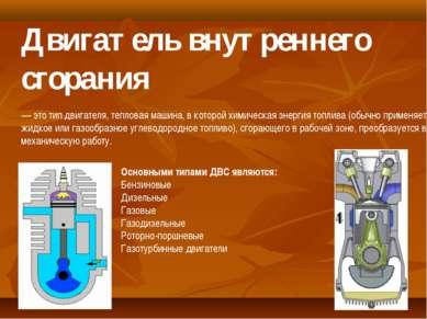 Двигатель внутреннего сгорания — это тип двигателя, тепловая машина, в которо...