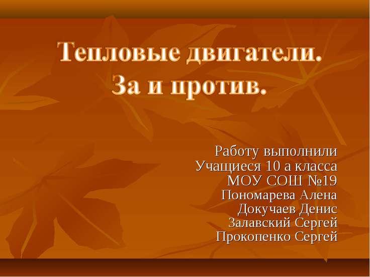 Работу выполнили Учащиеся 10 а класса МОУ СОШ №19 Пономарева Алена Докучаев Д...