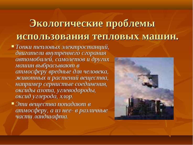 Экологические проблемы использования тепловых машин. Топки тепловых электрост...