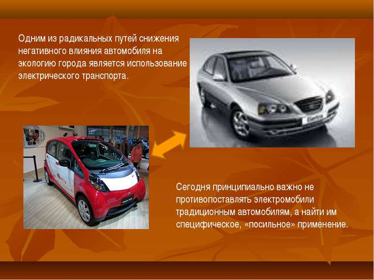 Сегодня принципиально важно не противопоставлять электромобили традиционным а...