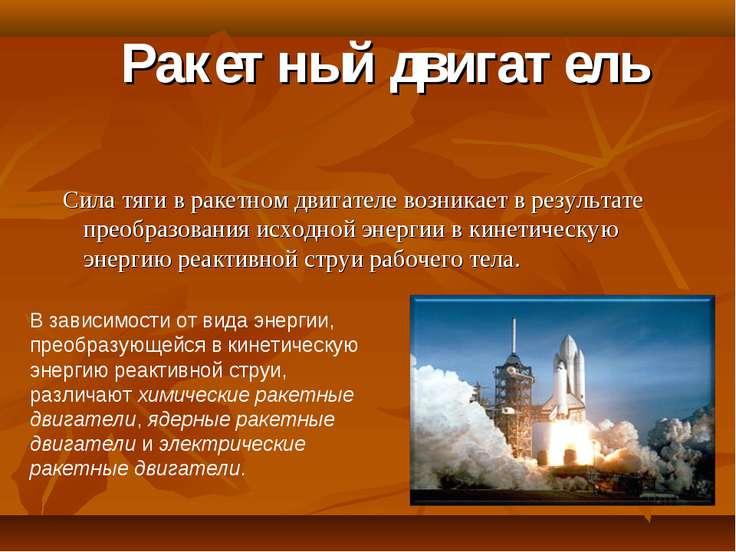 Ракетный двигатель Сила тяги в ракетном двигателе возникает в результате прео...