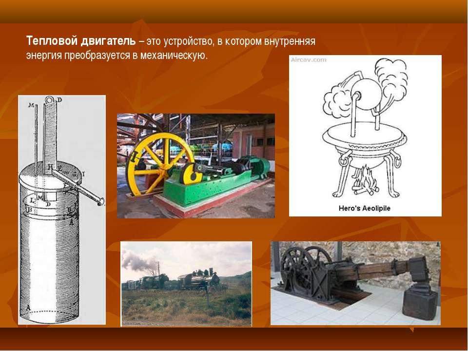 Тепловой двигатель – это устройство, в котором внутренняя энергия преобразует...