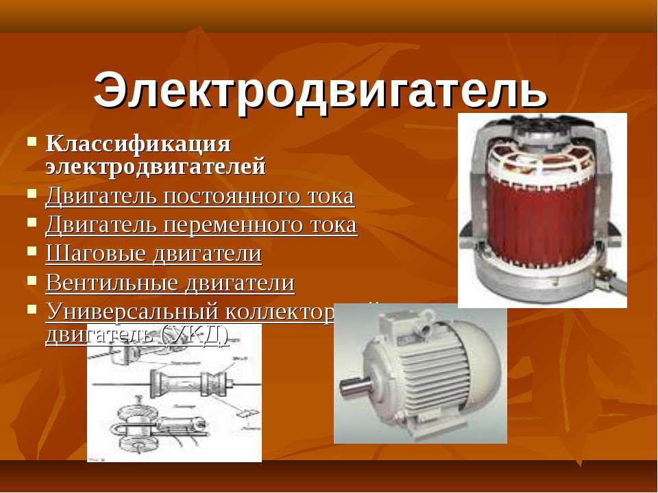 Электродвигатель Классификация электродвигателей Двигатель постоянного тока ...