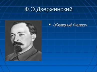 Ф.Э.Дзержинский «Железный Феликс»