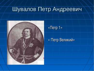 Шувалов Петр Андреевич «Петр 1» « Петр Великий»