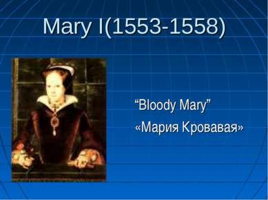"""Mary I(1553-1558) """"Bloody Mary"""" «Мария Кровавая»"""