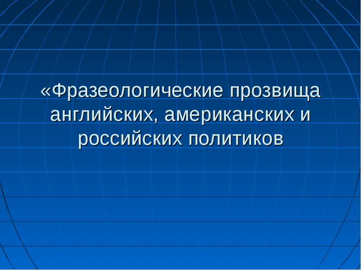«Фразеологические прозвища английских, американских и российских политиков