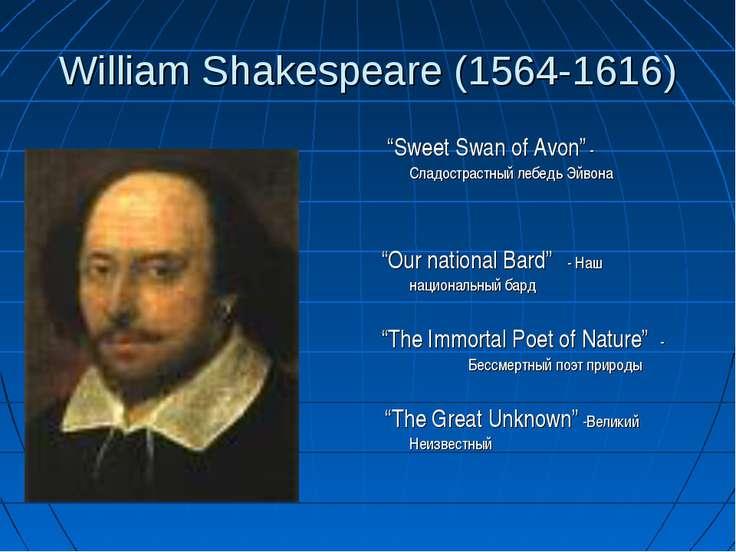 "William Shakespeare (1564-1616) ""Sweet Swan of Avon"" - Сладострастный лебедь ..."
