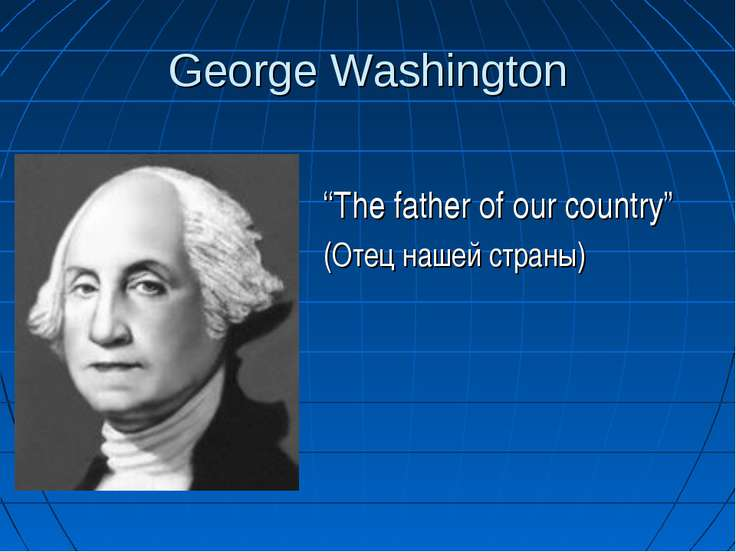 "George Washington ""The father of our country"" (Отец нашей страны)"