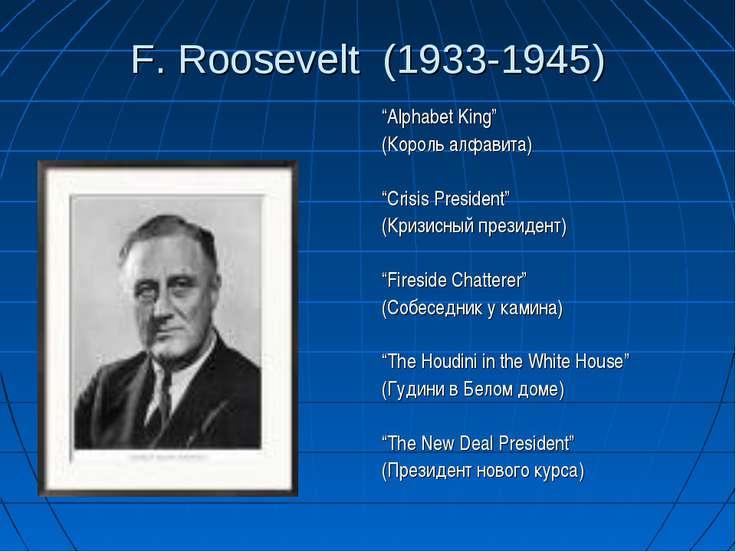 "F. Roosevelt (1933-1945) ""Alphabet King"" (Король алфавита) ""Crisis President""..."
