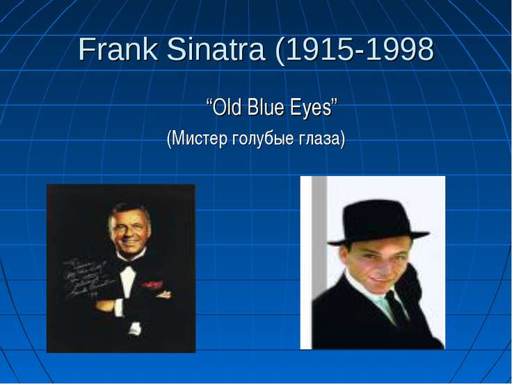 "Frank Sinatra (1915-1998 ""Old Blue Eyes"" (Мистер голубые глаза)"