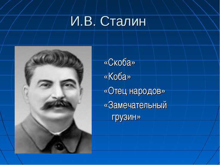 И.В. Сталин «Скоба» «Коба» «Отец народов» «Замечательный грузин»