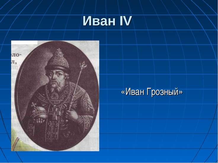 Иван IV «Иван Грозный»