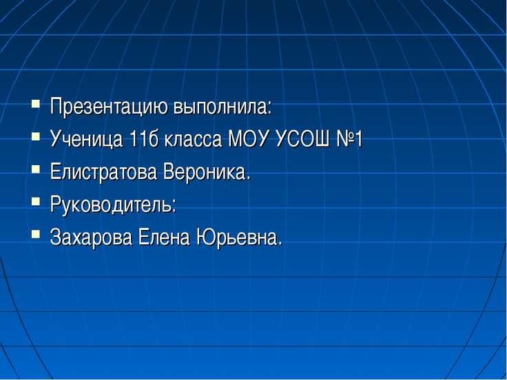 Презентацию выполнила: Ученица 11б класса МОУ УСОШ №1 Елистратова Вероника. Р...