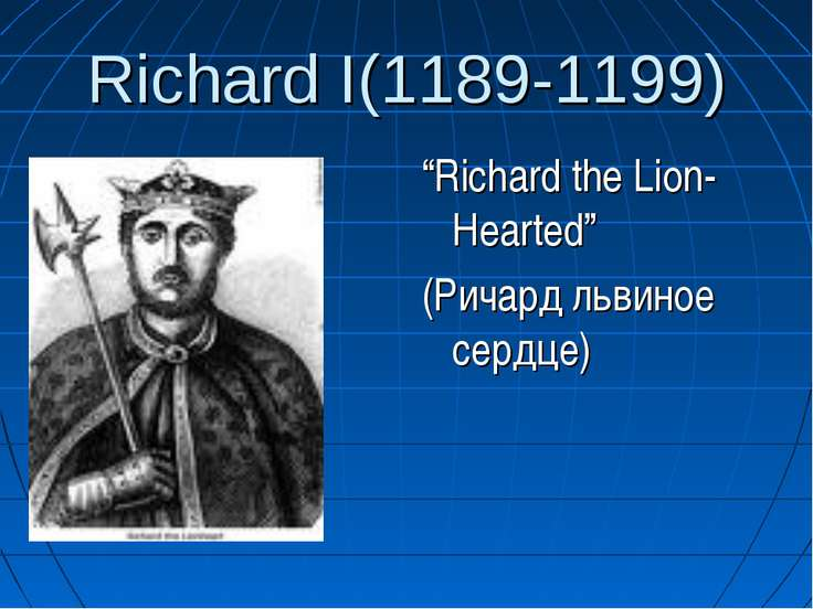 "Richard I(1189-1199) ""Richard the Lion-Hearted"" (Ричард львиное сердце)"