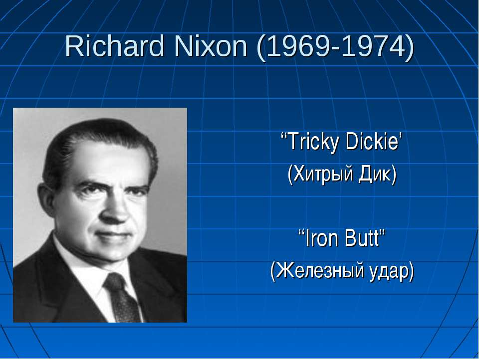 "Richard Nixon (1969-1974) ""Tricky Dickie' (Хитрый Дик) ""Iron Butt"" (Железный ..."