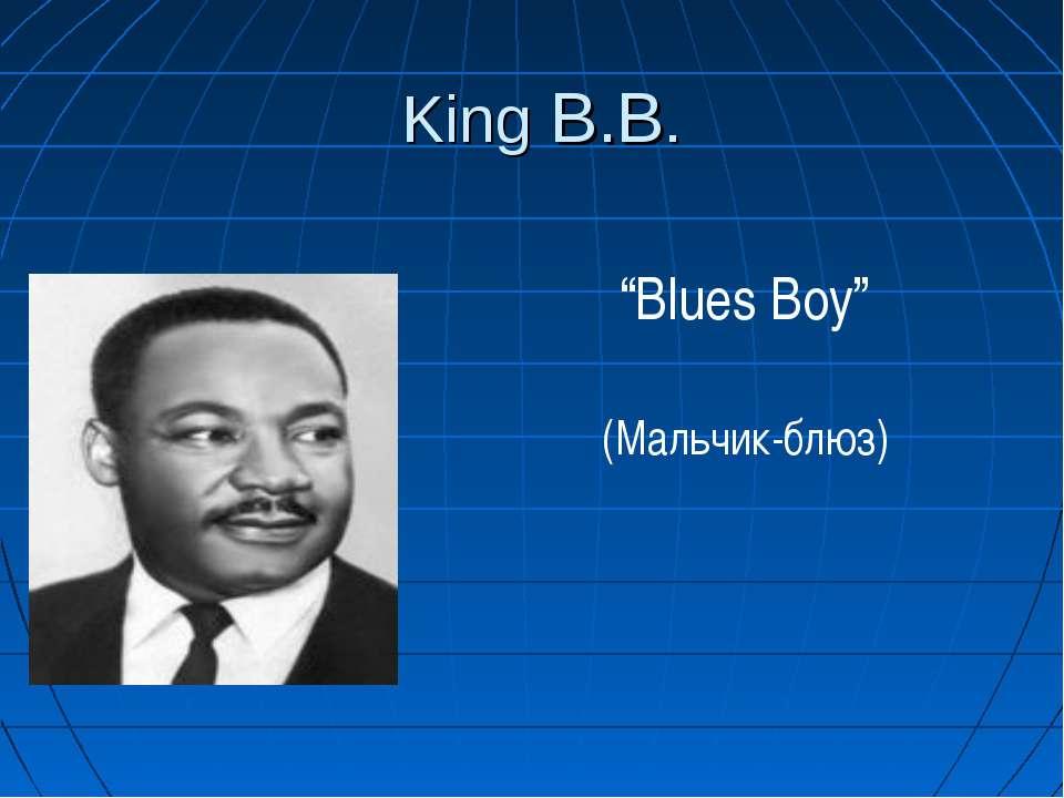"King B.B. ""Blues Boy"" (Mальчик-блюз)"