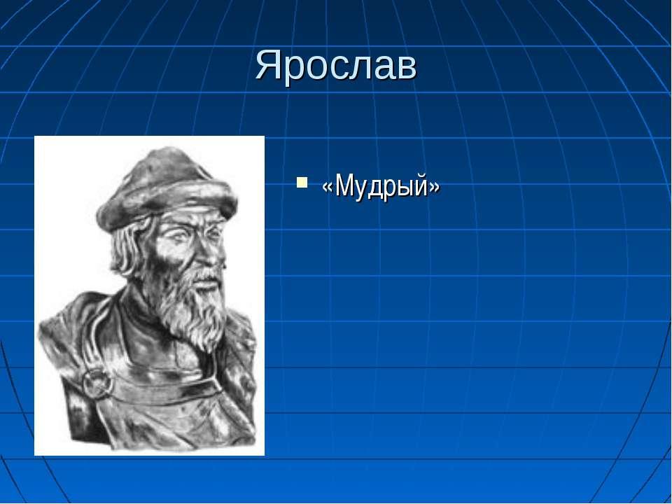 Ярослав «Мудрый»