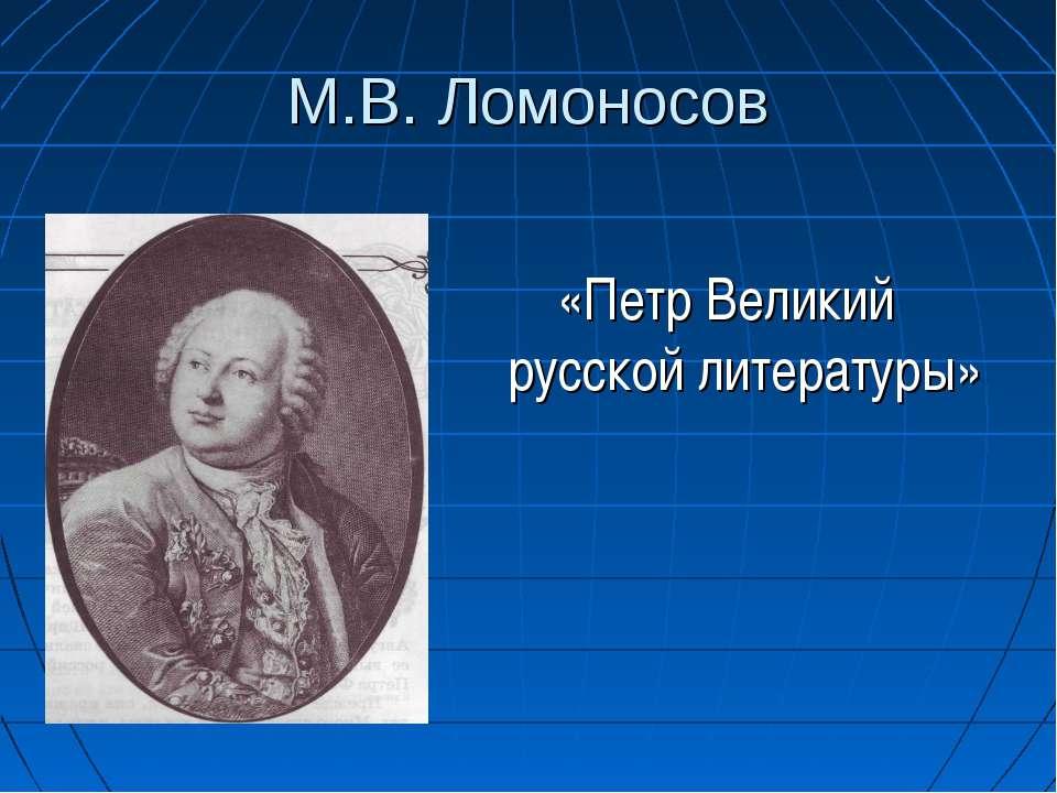 М.В. Ломоносов «Петр Великий русской литературы»