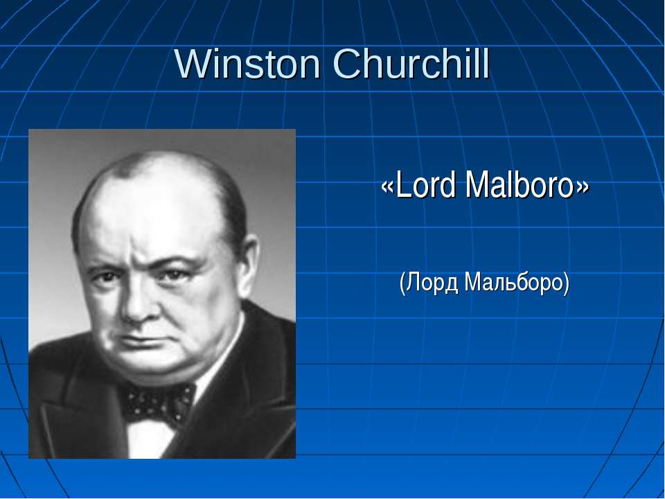 Winston Churchill «Lord Malboro» (Лорд Мальборо)