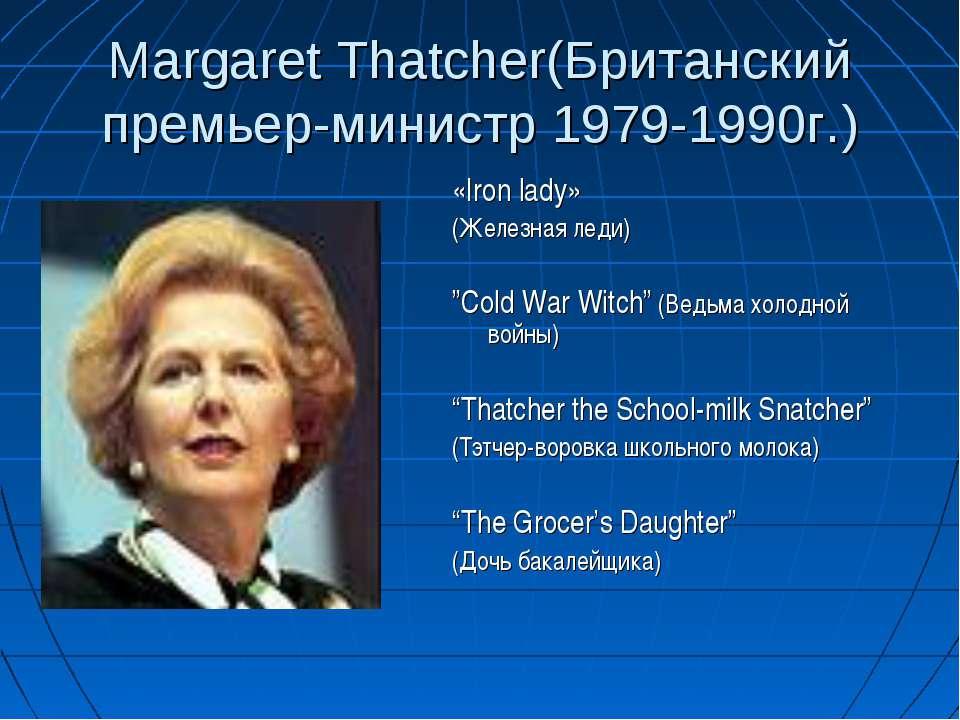 Margaret Thatcher(Британский премьер-министр 1979-1990г.) «Iron lady» (Железн...