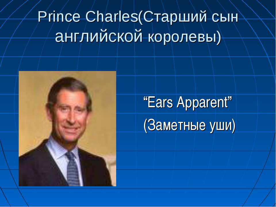 "Prince Charles(Старший сын английской королевы) ""Ears Apparent"" (Заметные уши)"