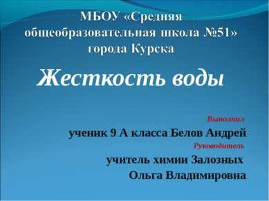 Жесткость воды Выполнил ученик 9 А класса Белов Андрей Руководитель учитель х...